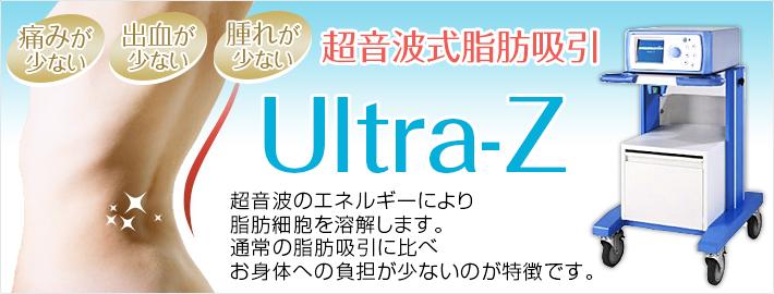 超音波振動で脂肪を溶解 新しい脂肪吸引 Ultra-Z