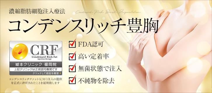 FDA認可の濃縮脂肪注入 コンデンスリッチファット