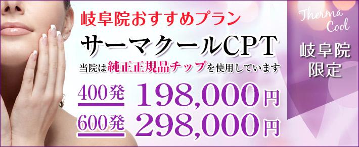 お得な特別価格プラン サーマクールCPT