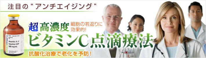 超高濃度ビタミンC点滴療法