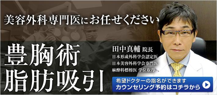 城本クリニック新宿院田中真輔院長の豊胸術・脂肪吸引