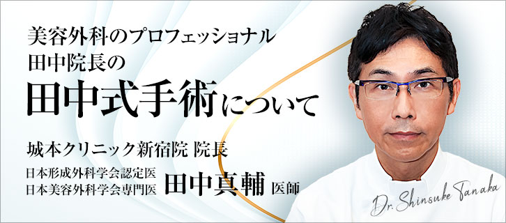 田中式手術について