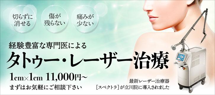 タトゥー/レーザー治療